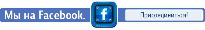 Читайте наши новости на Facebook