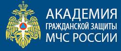 Академия гражданской защиты МЧС России